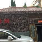中国 大連の若者向けのゲイサウナ 永平浴室