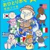 ゲイ旅漫画、旅行中機内等で読むのにオススメな本の紹介、感想