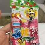 中国お土産にオススメ!日本でも買ってたべたくなる 山査子餅