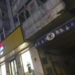 中国 ハルビン(哈爾浜)のゲイサウナ 雨辰奋斗