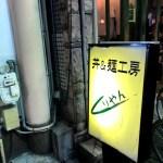 大阪 堂山でのオススメご飯 くりやんのポパイ丼