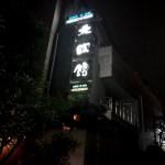 大阪 堂山のゲイサウナ 北欧館