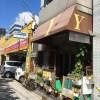 日本 大阪 有名な名物喫茶店 喫茶Y