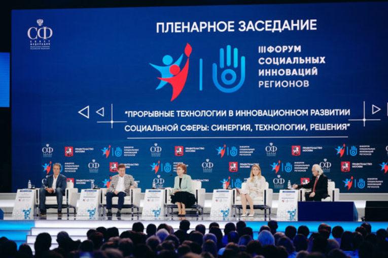 Социальный проект калужан занял первое место на Форуме социальных инноваций регионов