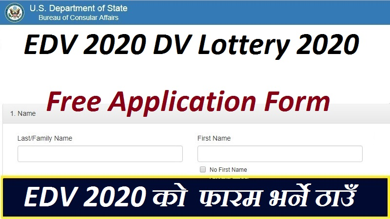 EDV 2020 DV Lottery 2020 Free Application Form - DV Online Form