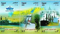 This Commemorative Suez Canal Stamp Has One Glaring Error