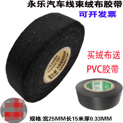Qoo10 - 25mmx10m Tesa Coroplast Adhesive Cloth Tape for Cable