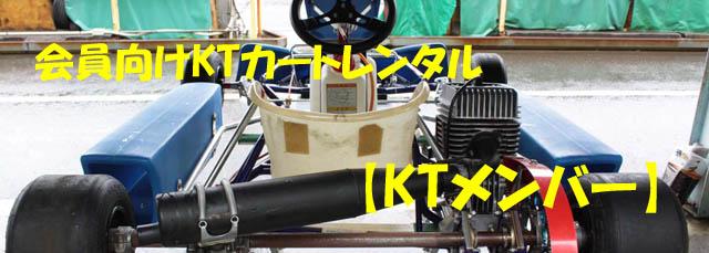 会員向けKTカートレンタル 【KTメンバー】