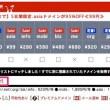 格安ドメインサイトの2強「ムームードメイン」と「お名前.com」の違いを比較!   (1)