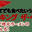 沖縄ラーメンランキングに投票しよう!! (8)