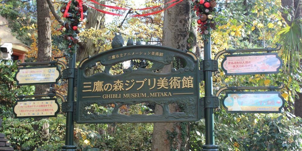 Welcome to the Ghibli Museum
