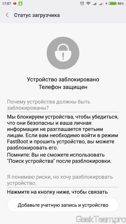 Статус на блокировку телефона