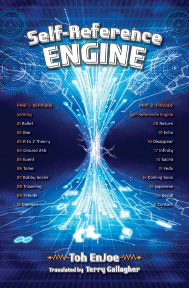 SelfReferenceEngineCover