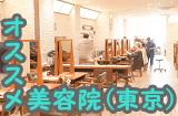 salon-tokyo