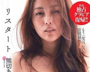 熊切あさ美(35)「愛之助さん、見てますか…」⇒復讐の手ぶらヌード公開…