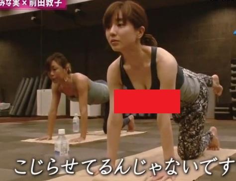 田中みな実がTVカメラの前で1番えろい姿を晒したあの映像wwwwww