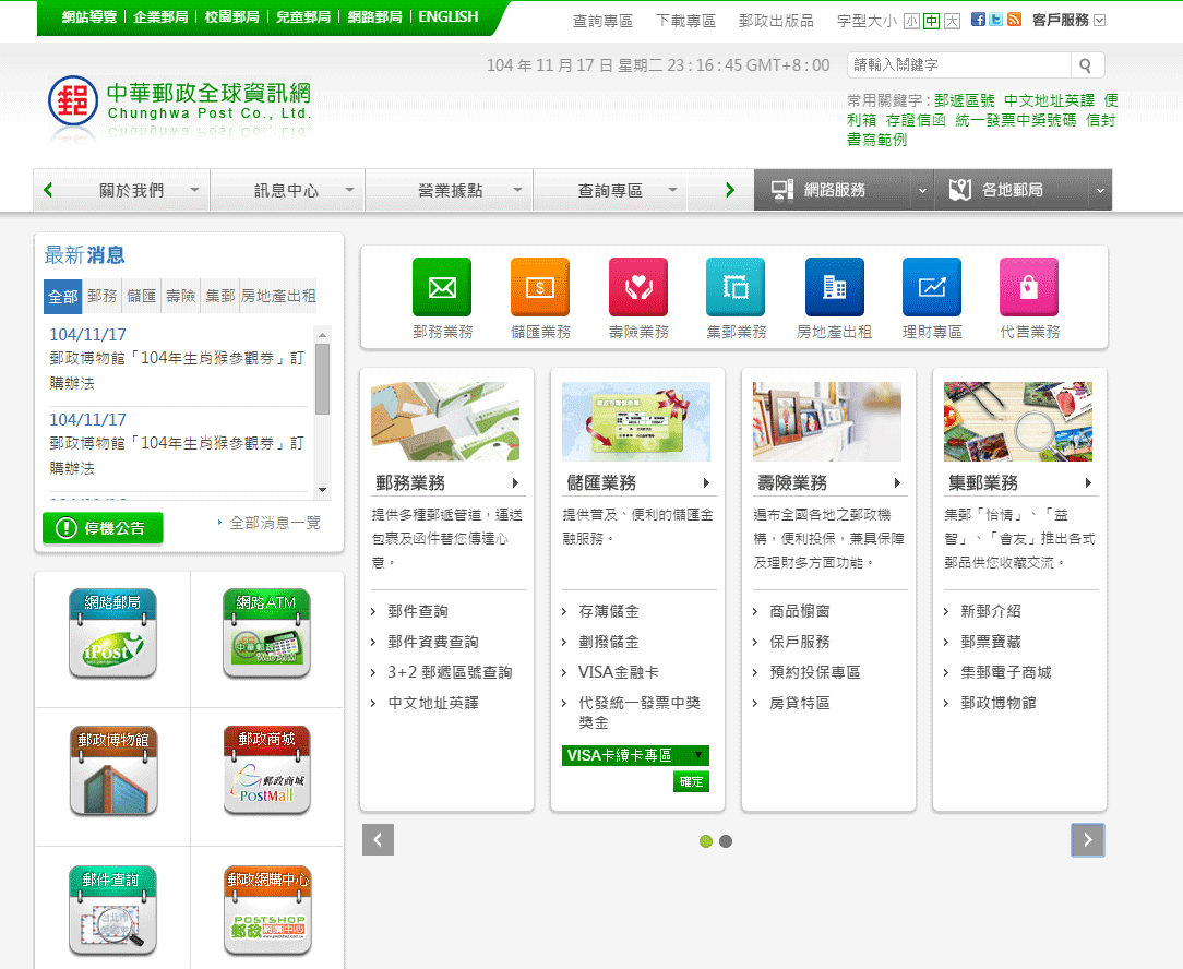 Taiwanese Post Office website (both Nov. 2015 screenshots)