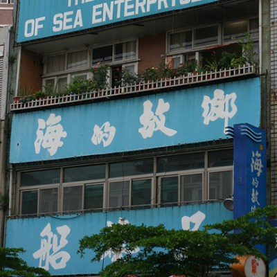 homeland of sea