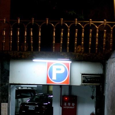Tainan City parking garage