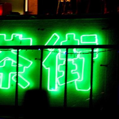 tea shop neon