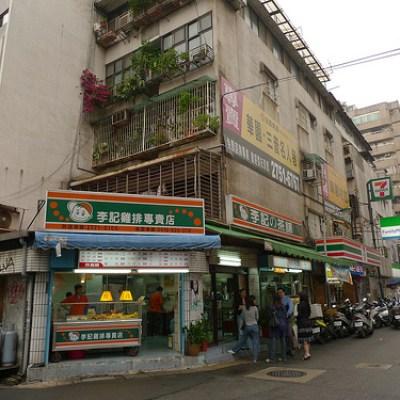 Taipei City street corner