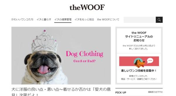 woofoo 記事