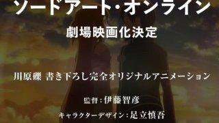 SAO(ソードアート・オンライン)劇場版の公開日はいつになる?