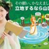 熊谷江里子の出身高校や身長は?山口県の希望の女神がかわいい!