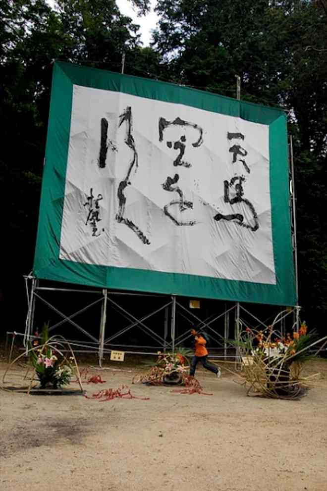with-life-on-paper-kumano-fude-festival-8