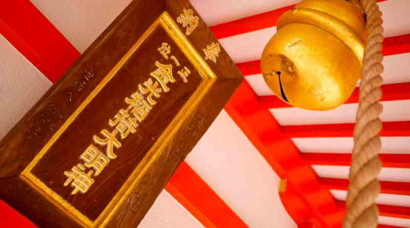 Kinkō Inari Shrine - 04