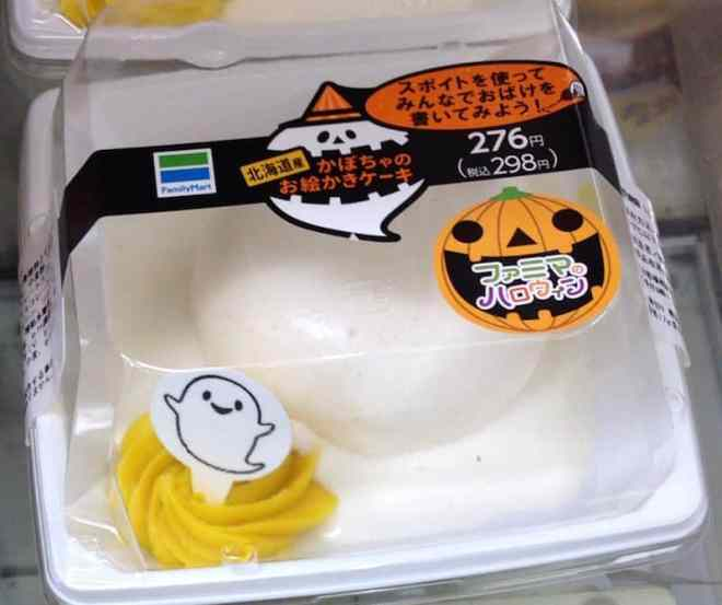 Family Mart Pumpkin Drawing Cake