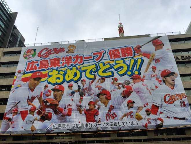 Hiroshima Bank Carp victory banner