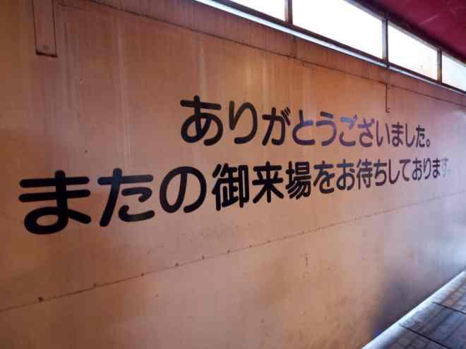 daiichi-gekijyo-thank-you