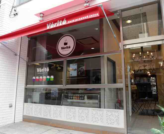 verite cold pressed juice store front in hiroshima japan