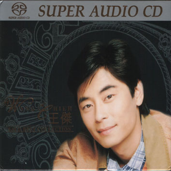 王傑 (Wang Chieh) – 精選 SACD Best Collection (2002) SACD ISO