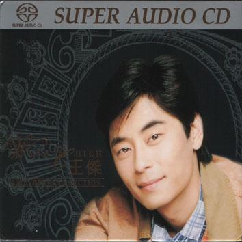 王傑 (Wang Chieh) – 精選 SACD Best Collection (2002) SACD ISO