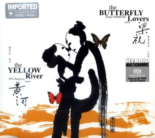 西崎崇子/殷承宗 – 梁祝.黄河 (The Butterfly Lovers & The Yellow River) (2003) SACD ISO