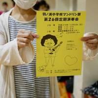 羽ノ浦中学校マンドリン部定期演奏会