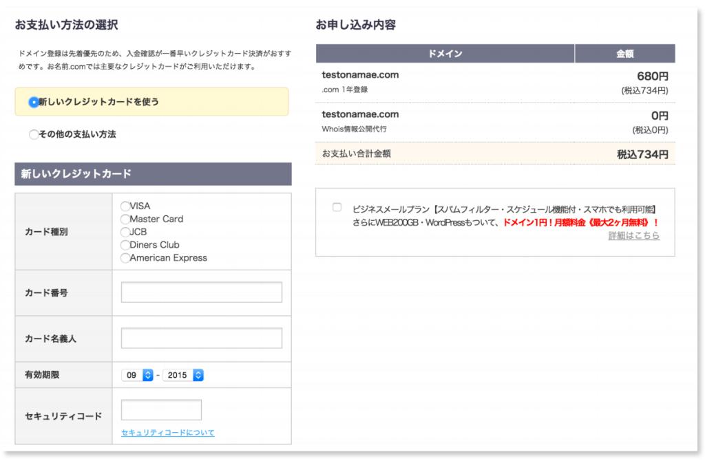 スクリーンショット 2016-06-11 18.33.45