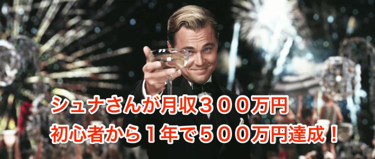 コンサル生のシュナさんが月収300万円&1年間で500万円達成!