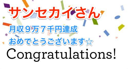 サンセカイさんが開始2ヶ月で9万7千円達成!