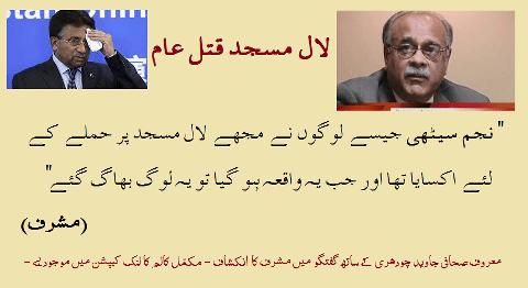 Najam Sethi & Lal Masjid