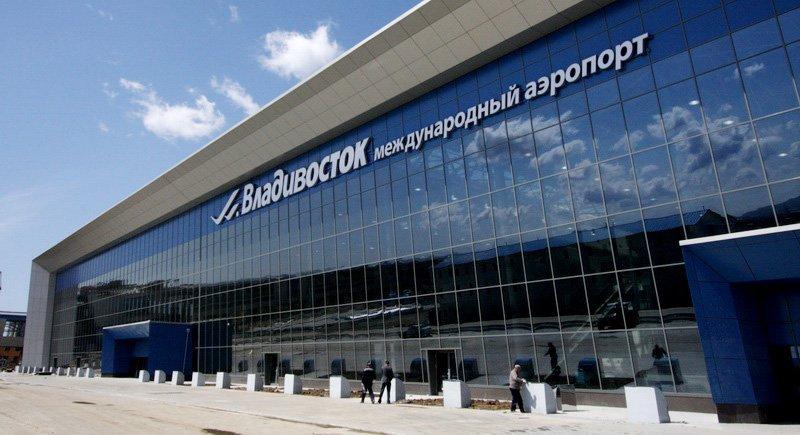 владивосток аэропорт
