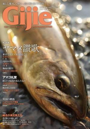 Gijie2017夏秋号