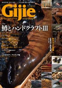 Gijie 2015 秋冬号 表紙