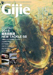 Gijie 2015 新春号 表紙