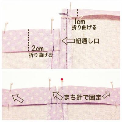 アイロンで型をつけまち針で固定
