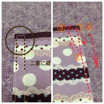ポケット口の縫い方