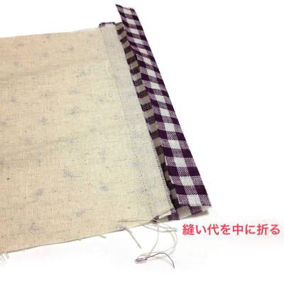 縫い代を内側に折る