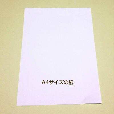 A4サイズの紙